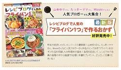 「レシピブログで人気の「フライパン1つ」で作るおかず 最新版」にレシピを2品掲載いただきました。